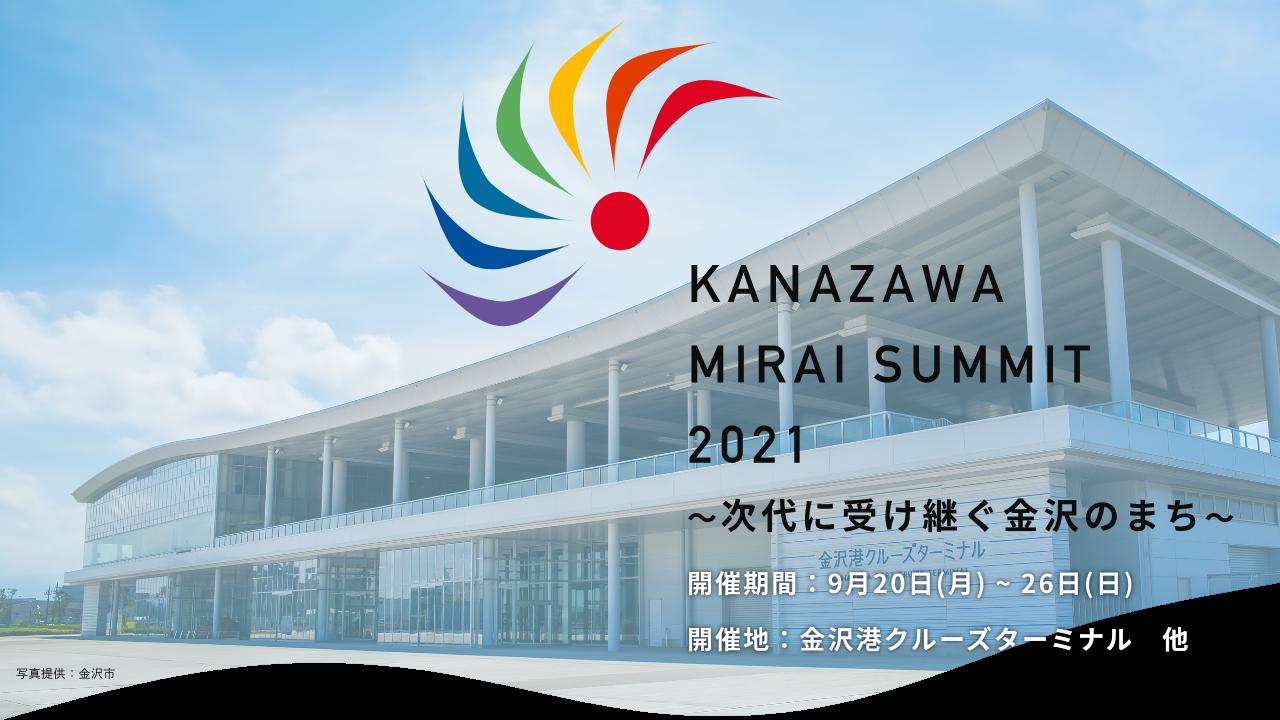 KANAZAWA MIRAI SUMMIT 2021 次代に受け継ぐ金沢のまち